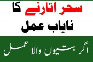 Sehr Otarny Ka Amal in Urdu and Hindi