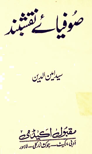 Sufiya e Naqshband PDF Free Download