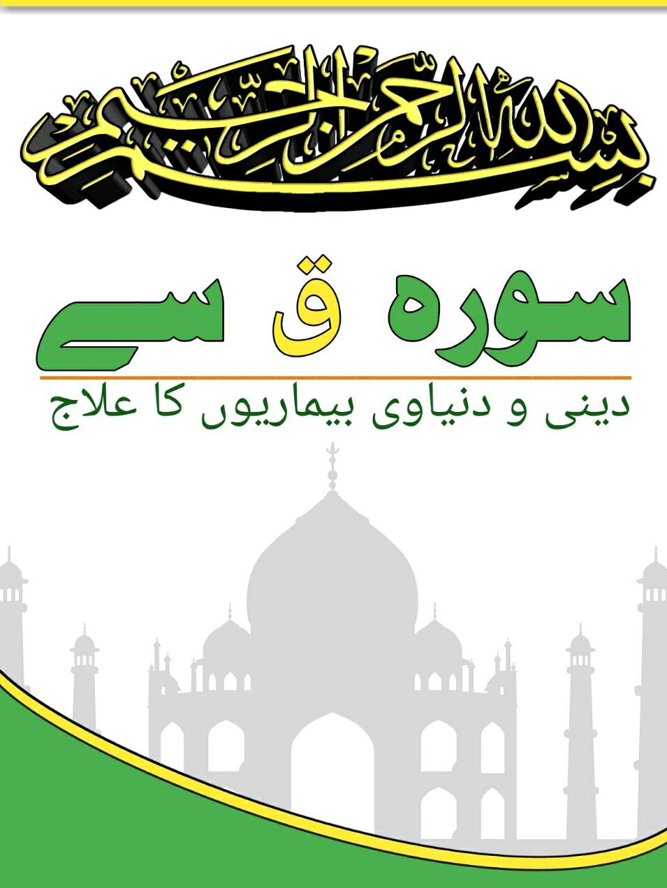 Surah Qaaf se ilaaj PDF Free Download
