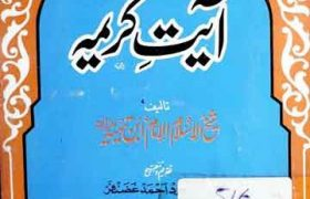 Tafseer Ayaat e Kareema PDF Free Download