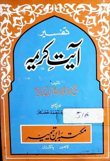 Tafseer Ayaat e Kareema PDF Free Download