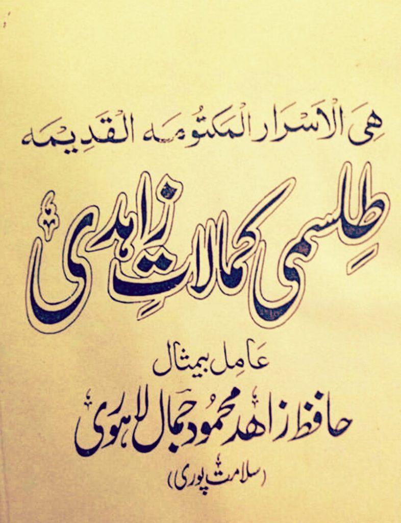 Tillismi Kamalat e Zahidi PDF Free Download