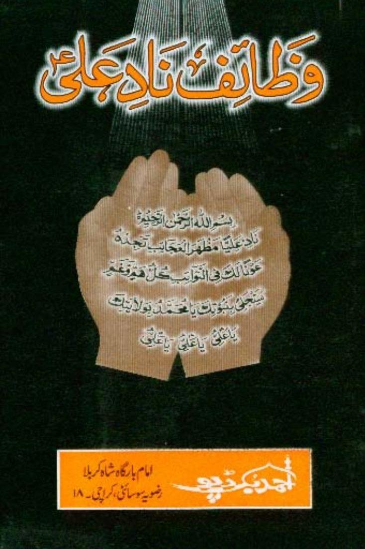Wazaif e Nad e Ali PDF Book Free Download