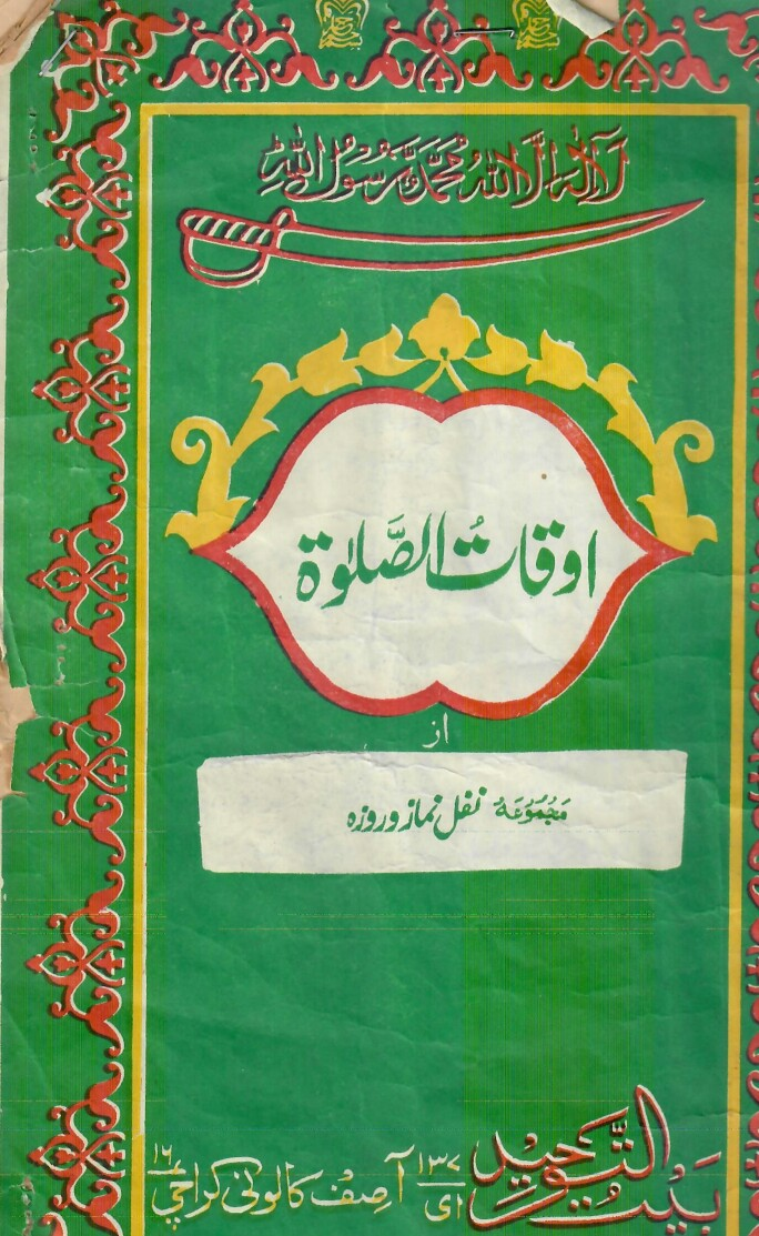 Auqaat us Salaat PDF Free Download