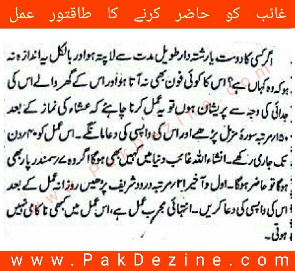 Ghaib Ko Hazir Karney Ka Taqatwar Amal