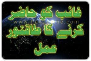 Ghaib Ko Hazir Karney Ka Taqatwar Amal Urdu
