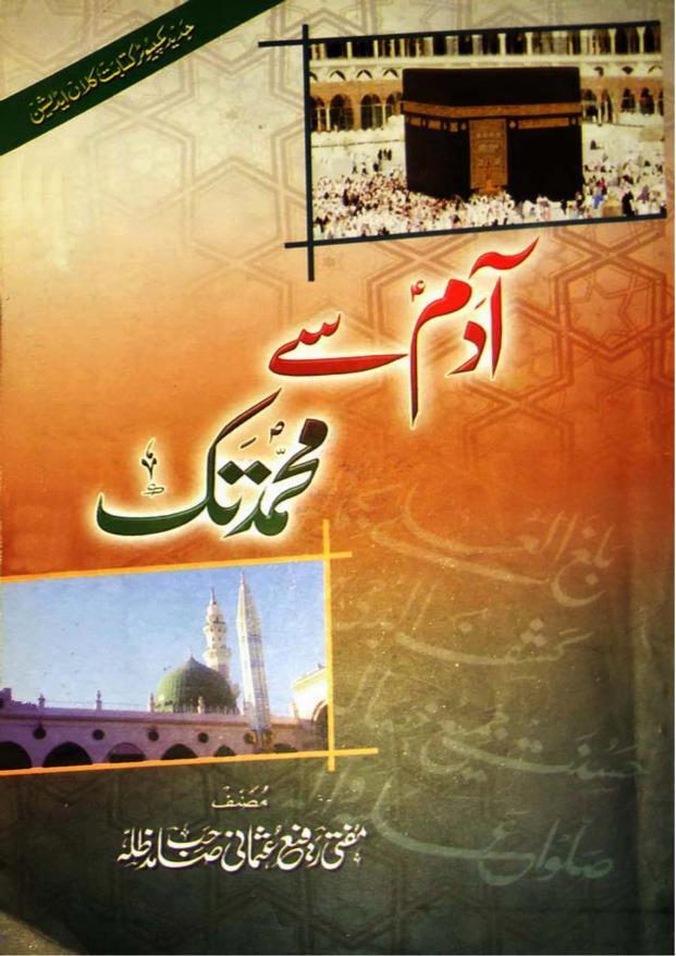 Hazrat Adam A.S Se Ley Kar Hazrat Muhammad SAW Tak PDF Free Download