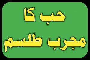Hub ka Mujrab Tillism in Urdu