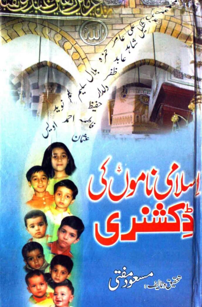Islami Namo Ki Dictionary PDF Free Download