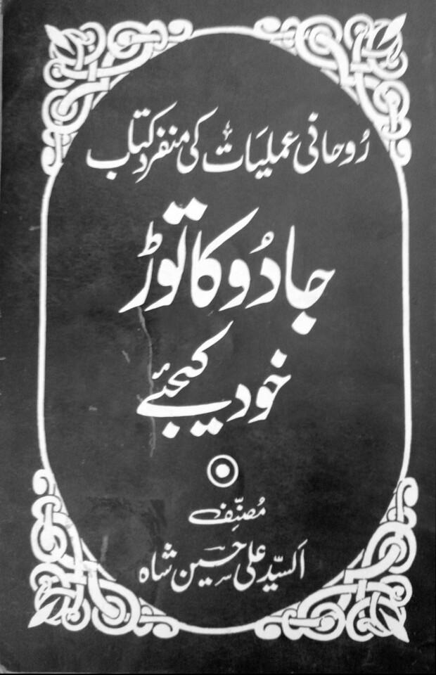 Jadu Ka Tord Khud Kijiye PDF Free Download