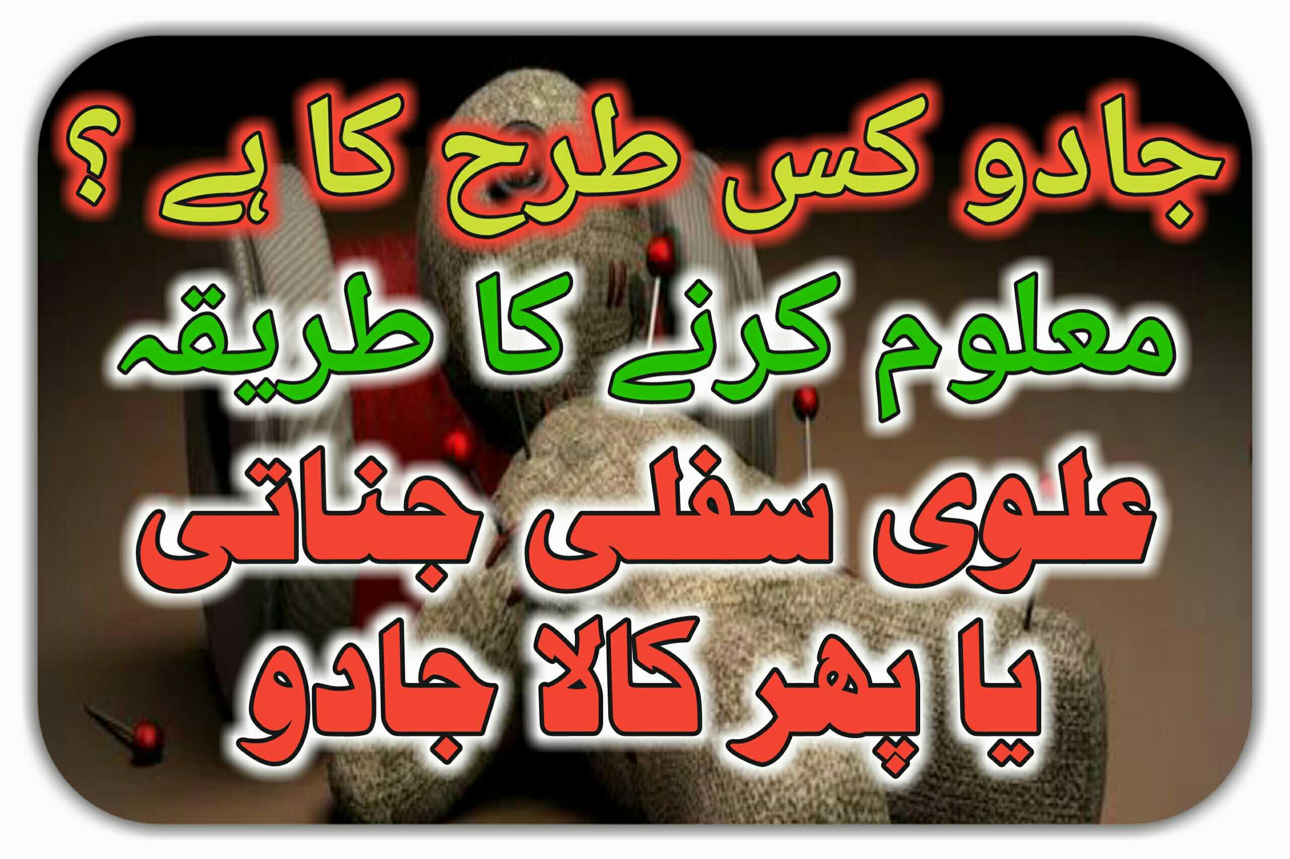 Jadu Maloom Karney Ka Tariqa