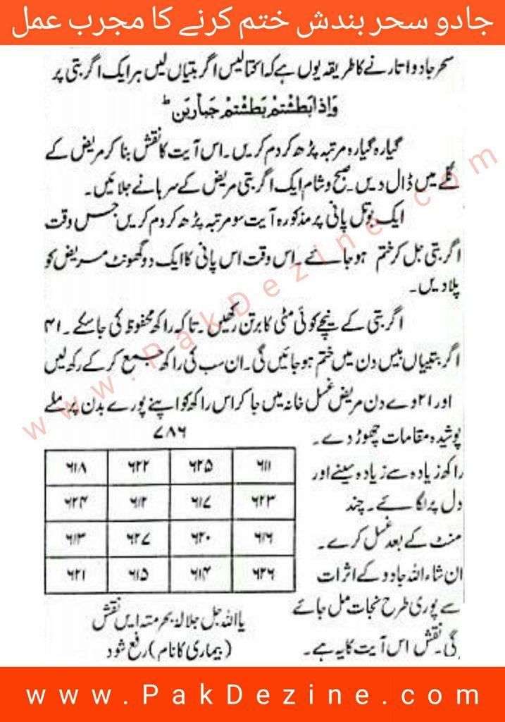 Jadu Sehr Bandish Khatam Karny Ka Amal
