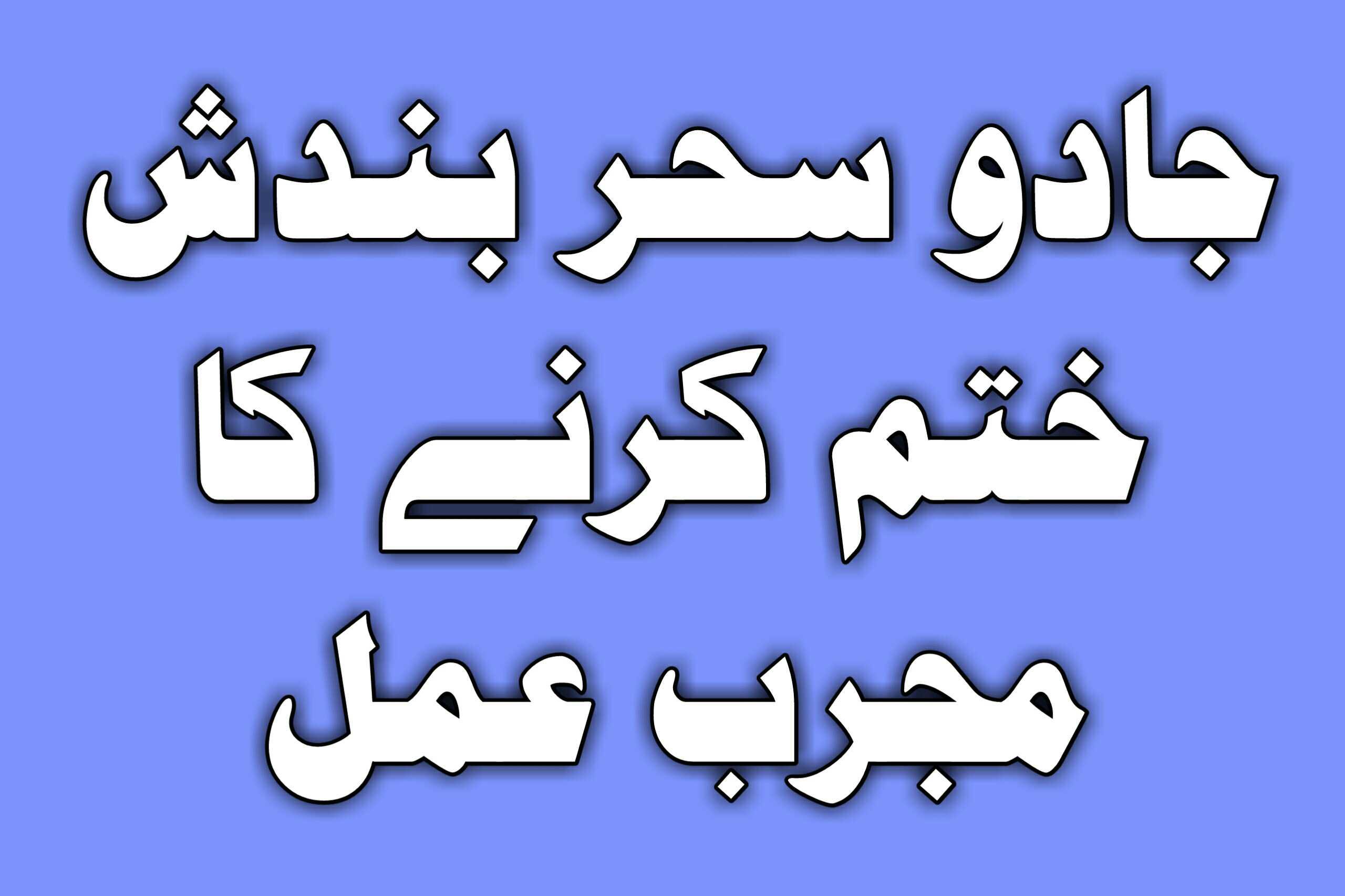 Jadu Sehr or Bandish Khatam Karney Ka Mujrab Amal