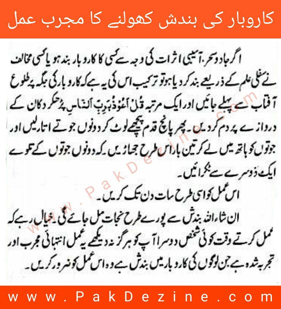 Karobar Ki Bandish Kholney Ka Azmouda Amal