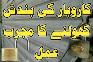 Karobar Ki Bandish Khatam Karney Ka Amal