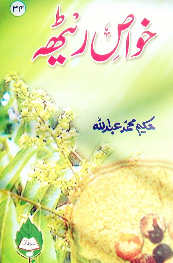 Khuwas e Reetha PDF Free Download