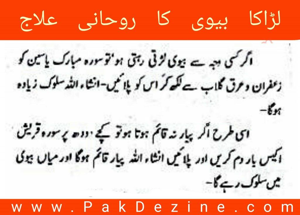 Laraka Biwi Ka Rohani ilaaj in Urdu and Hindi