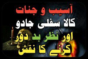 Naqsh for Asaib o Jinaat Kala Jadu Nazar Bad