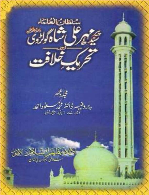 Peer Syed Mehr Ali Shah or Tehrek Khilafat PDF