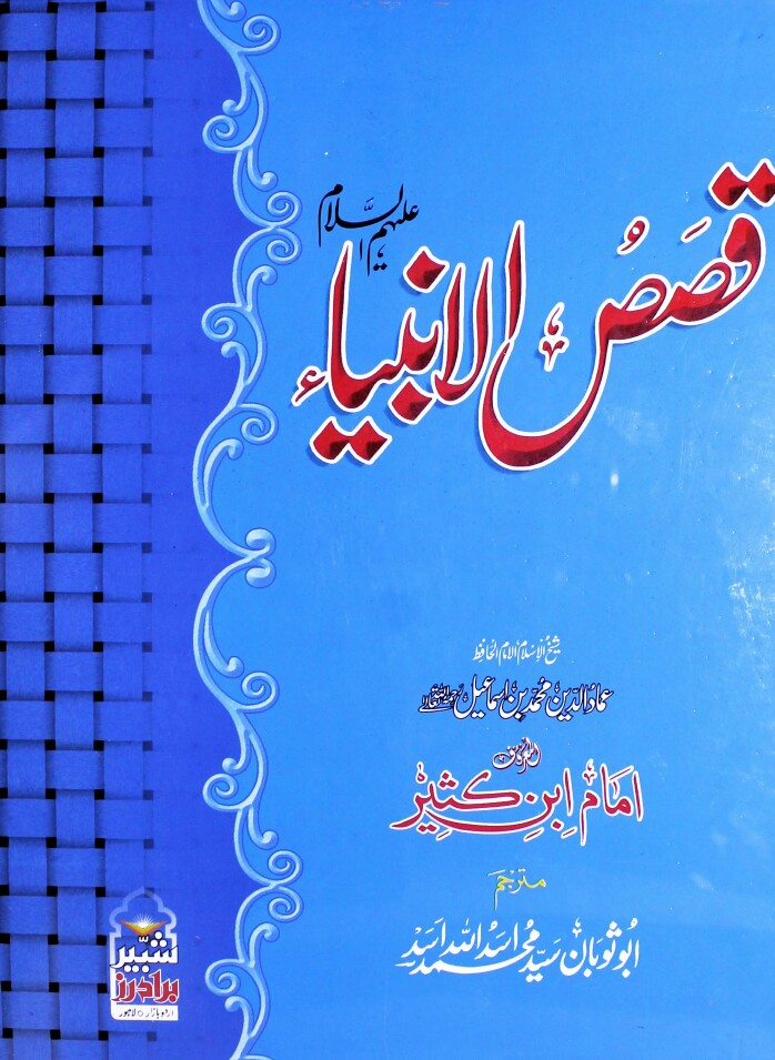 Qisasul Anbiyaa A.S PDF Free Download