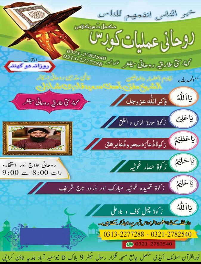 Rohani Amliyat Course in Urdu and Hindi PDF