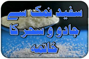 Sufaid Namak Se Jadu o Sehr Ka Khatma