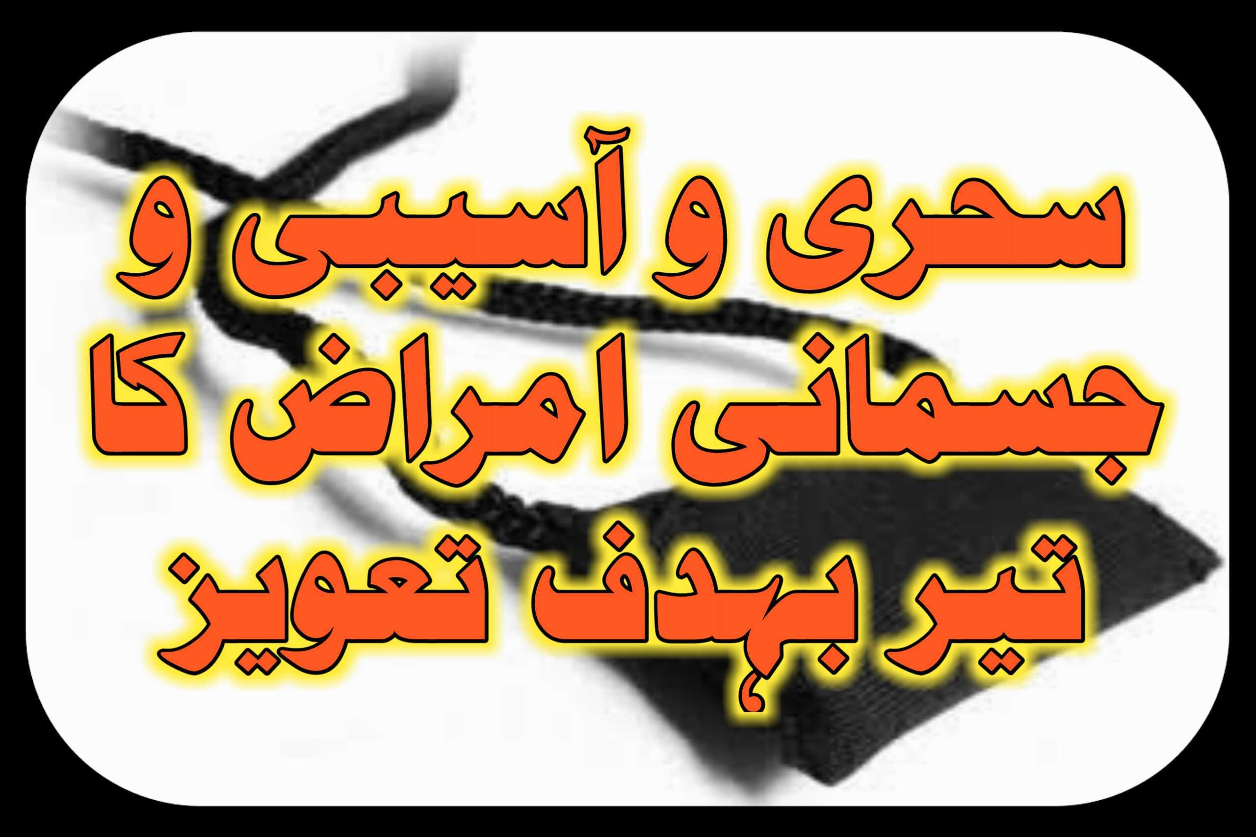 Taweez for Sehri Asaibi o Jismani Amraaz
