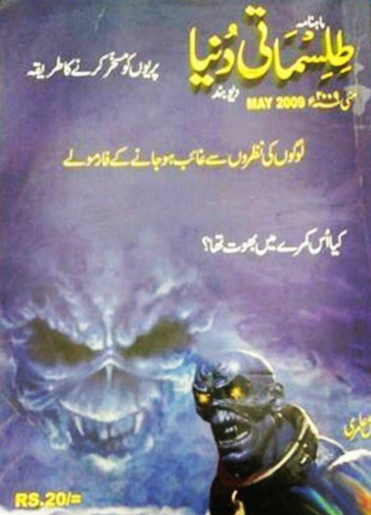 Tillismati Duniya in Urdu & Hindi PDF Free Download