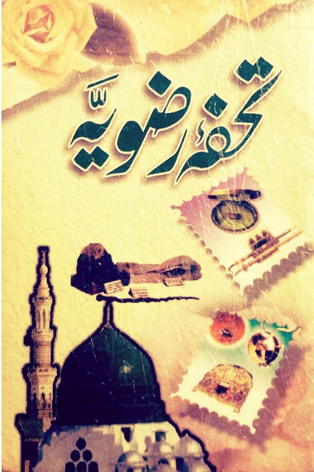 Tohfa e Rizwia Wazaif PDF Free Download