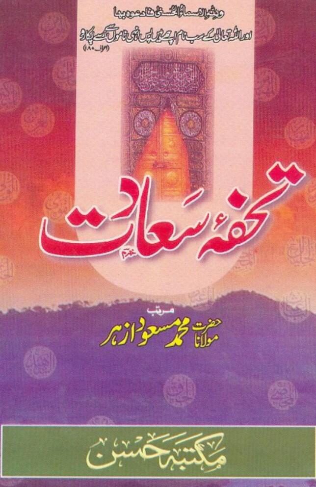 Tohfa e Saadat PDF Free Download