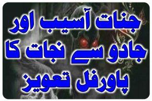 Jinaat, Asaib or Jadu Se Nijaat Ka Powerful Taweez