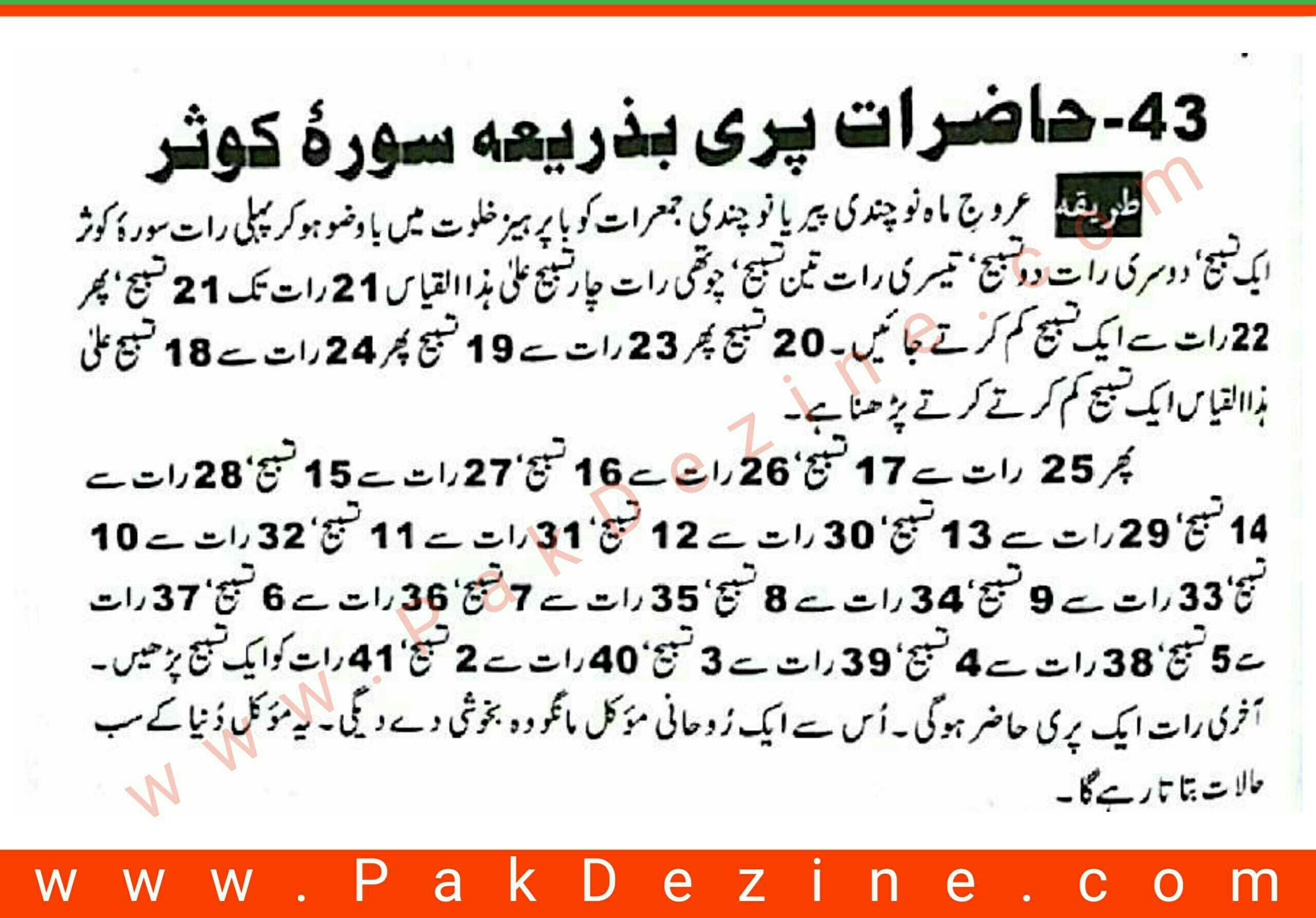 Surah Kausar K Zariye Pari Ko Hazir Karna in Urdu and Hindi