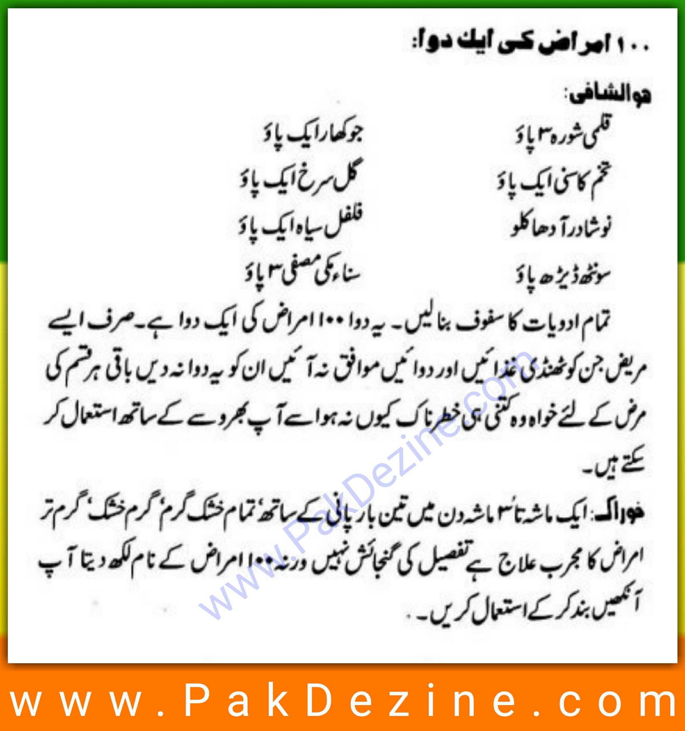 100 Amraaz Ki Ek Duwa in Urdu and Hindi