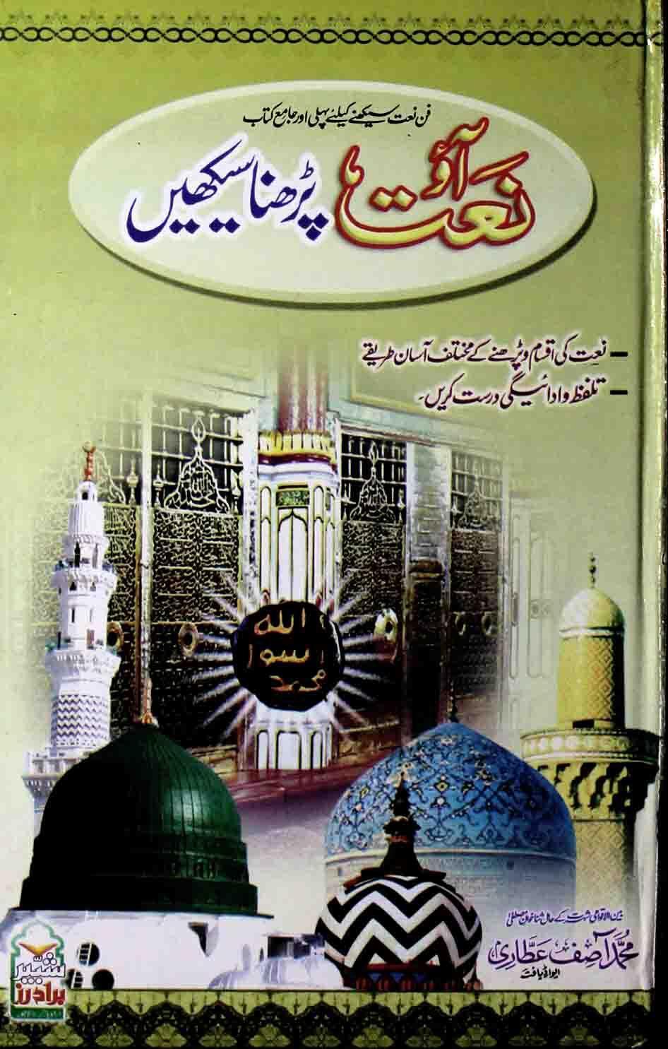 Aao Naat Parhna Sekhein PDF Free Download