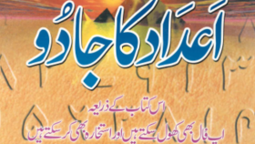 Adaad Ka Jadu PDF Free Download