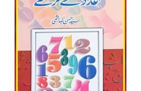 Adad Ke Karishmay PDF Free Download