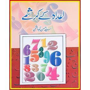 Adad Ke Karishmay PDF Free Download
