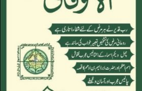 Al Aufaaq Kolkata Volume 5 PDF Free Download