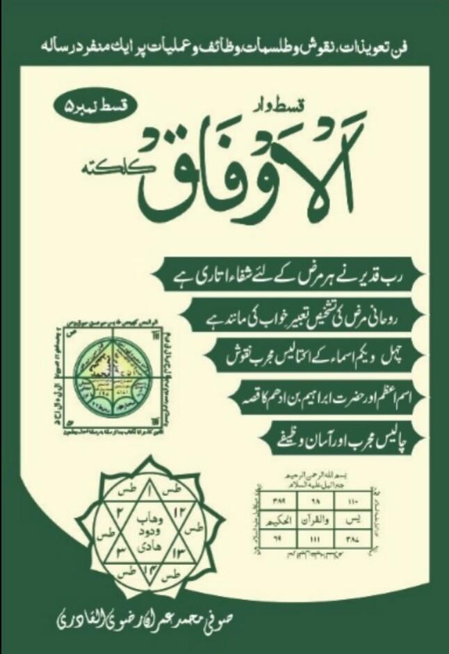 Al Aufaaq Kolkata Volume 5 PDF Free Download