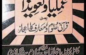 Asaan Amlyiat o Tawezat Jild 3 PDF Free Download