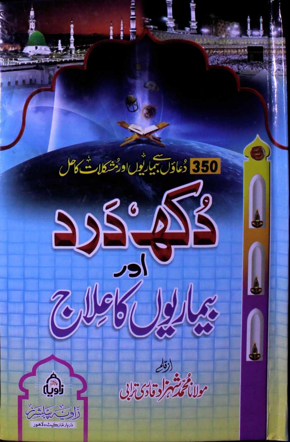 Dukh Dard or Bemarion Ka ilaaj PDF Free Download