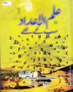 Ilm ul Adaad Sab Ke Liye PDF Free Download