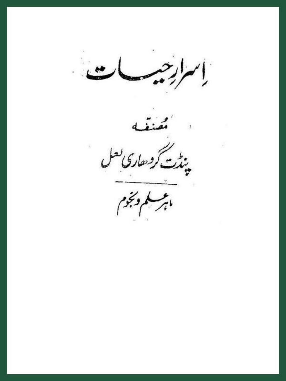 Israr e Hayat PDF Free Download