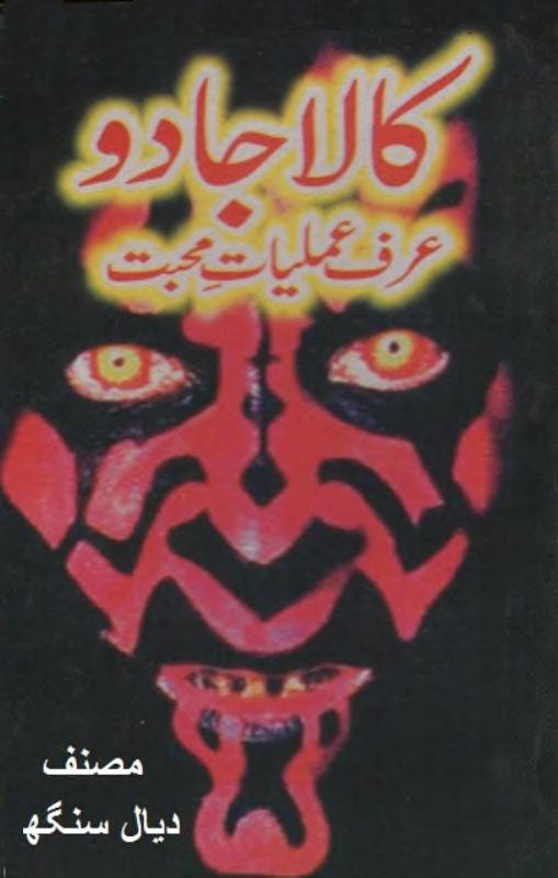 Kala Jadu Urf Amliyat e Muhabbat PDF Free Download