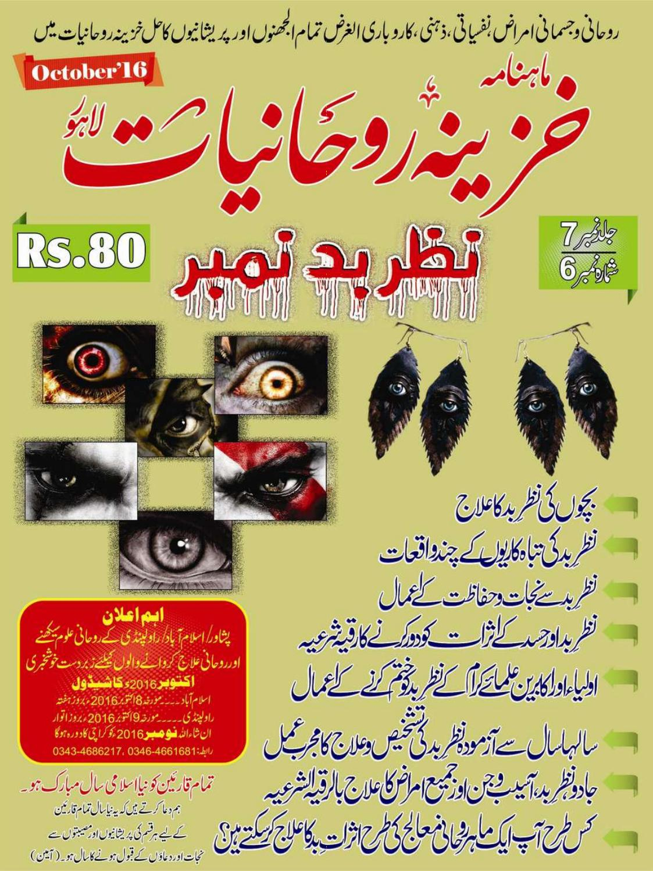Khazeena Rohaniyat Nazar e Bad PDF Free Download