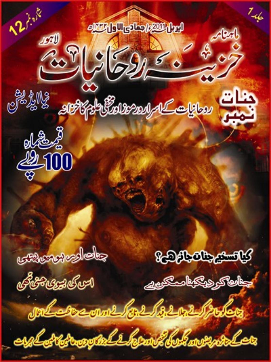Khazeena e Rohaniyat Jinaat PDF Free Download
