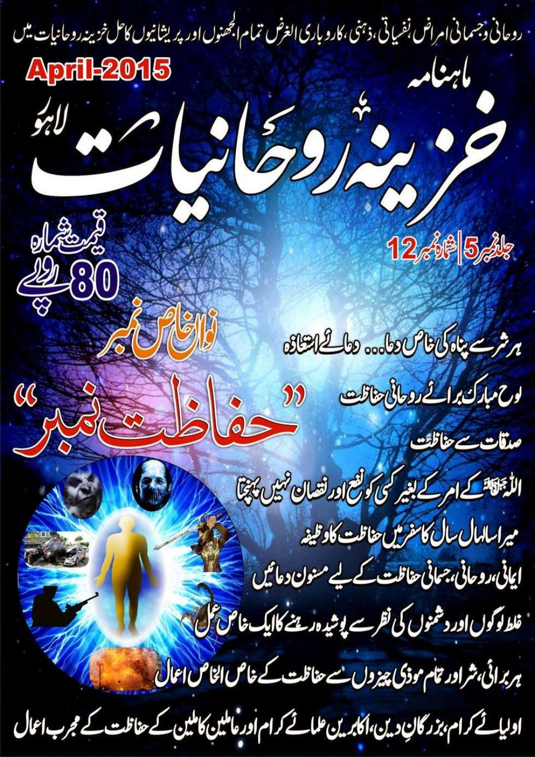 Khazina e Rohaniyaat Hifazat PDF Free Download