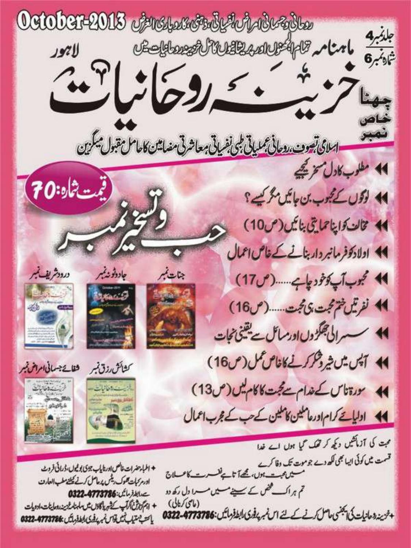Khazina e Rohaniyaat Hub o Taskher PDF Free Download