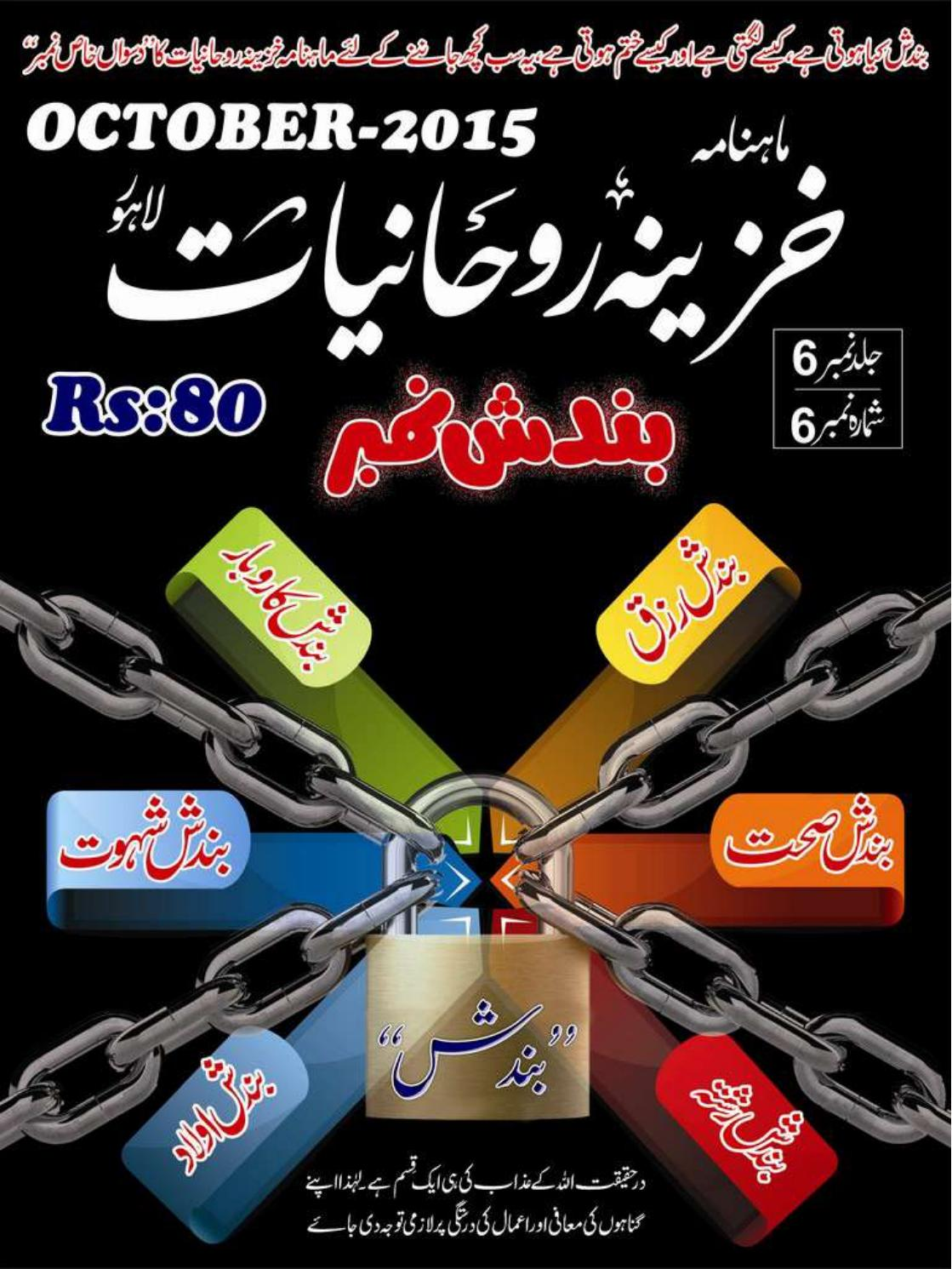 Khazina e Rohaniyat Bandish Ka Tord PDF Free Download