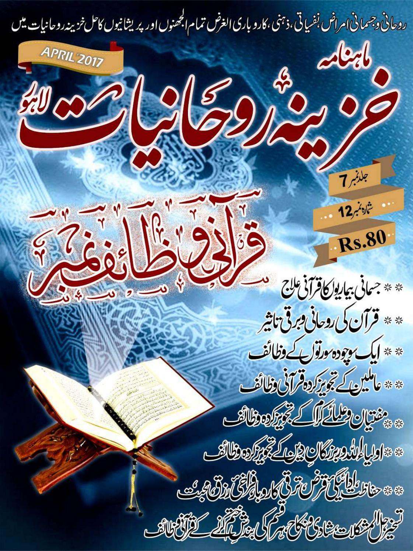 Khazina e Rohaniyat Qurani Wazaif PDF Free Download